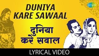 Duniya Kare Sawaal with lyrics | दुनिया   - YouTube