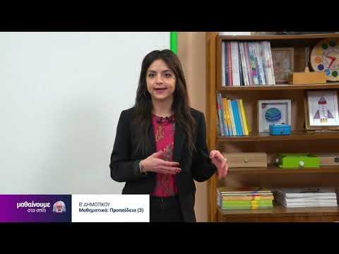 Μαθηματικά | Προπαίδεια του 3 | Β' Δημοτικού Επ. 37