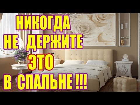 ВЕЩИ, КОТОРЫЕ КАТЕГОРИЧЕСКИ НЕЛЬЗЯ ДЕРЖАТЬ В СПАЛЬНЕ!!!