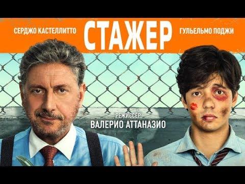 Стажёр - Русский трейлер (2019)