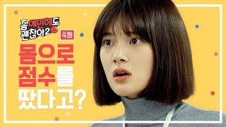 더러운 소문의 주인공이 나라면? [좀 예민해도 괜찮아 시즌2] - EP.04