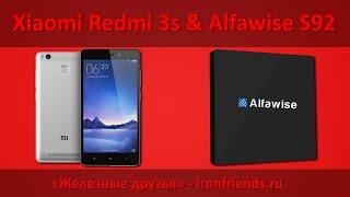 Распаковка Xiaomi Redmi 3s и Alfawise S92 (плюс обзоры)