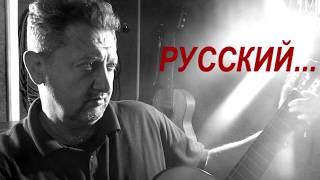 Николай Джинчарадзе. Мелодекламация. Русский...