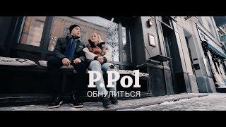 P.Pol - Обнулиться (премьера клипа)