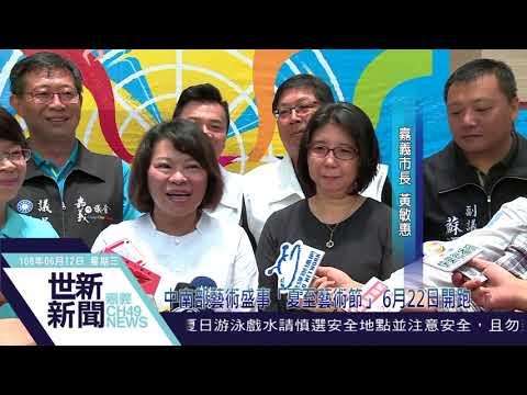 中南部藝術盛事「夏至藝術節」 6月22日開跑
