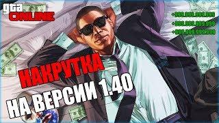НАКРУТКА ДЕНЕНЕГ В ГТА5 БЕЗ БАНА легко и просто GTA5 no ban money
