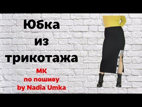 Как сшить простую и модную юбку из трикотажа! Без Выкройки! by Nadia Umka!