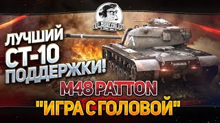 Лучший СТ-10 для поддержки! Игра с Головой - M48 Patton!