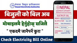 How to Check bill /Get Electricity Bill in Nepal | How to Check Electricity Bill Online in Nepal