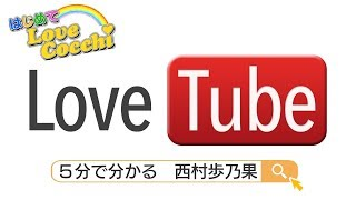 LoveCocchi|5分で分かる西村歩乃果