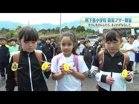 Ageki Elementary School