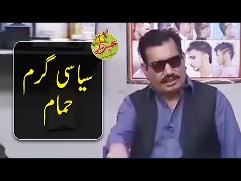 Syasi Garam Hamam – Nasir Chinyoti & Honey Albela – Khabardar with Aftab Iqbal