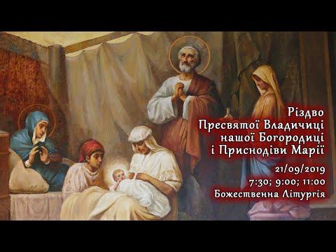 [21/09/2019] Різдво Пресвятої Владичиці нашої Богородиці і Приснодіви Марії