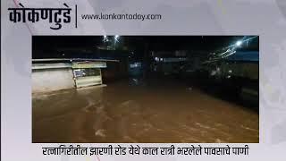रत्नागिरी शहरात काल पडलेल्या मुसळधार पावसाने अनेक घरांत पाणी