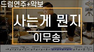 [사는게 뭔지]이무송-드럼(연주,악보,드럼커버,Drum Cover,듣기);AbcDRUM