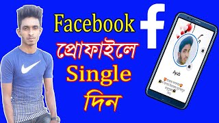 Facebook single name bangla tutorial 2020#creator_ayub_khan
