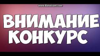 Внимание конкурс!!! Призовой фонд 1860 рублей!!!
