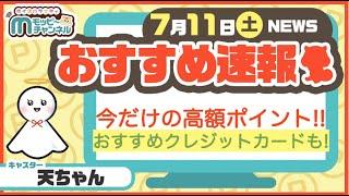 【速報】今週のおすすめベスト8!!高還元の案件盛り沢山今すぐチェック!!