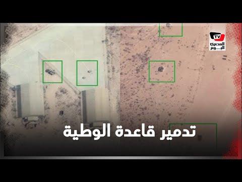 تدمير قاعدة تركية في ليبيا.. ما الذي حدث في قاعة الوطية الجوية؟