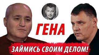 МОХНЕНКО, ЗАЙМИСЬ СВОИМ ДЕЛОМ! / АРЧИЛ ГЕВОРКОВ