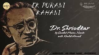 Dr. Shriodkar | Saadat Hasan Manto | Ek Purani Kahani | Radio Mirchi | Hindi | Urdu | Audio Story