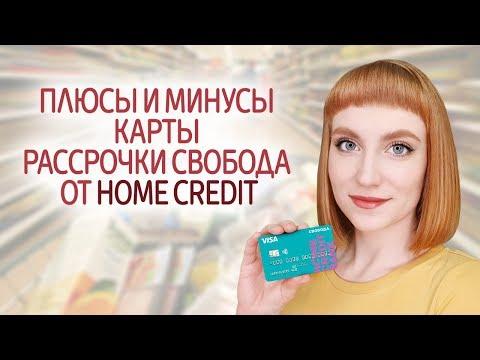 Обзор карты рассрочки Свобода от банка Home Credit. Плюсы и минусы, стоит ли открывать?