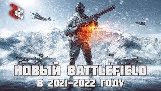 НОВЫЙ BATTLEFIELD В 2021-2022 ГОДУ