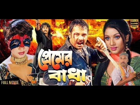premer badha bangla full movie alexander bo shakiba poly rom
