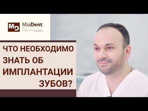 ☝ Этапы имплантации зубов подготовка, процесс, гарантии. Имплантация зубов этапы. 12+