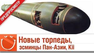 Новые торпеды, эсминцы Пан-Азии, KII - предпросмотр - World of warships