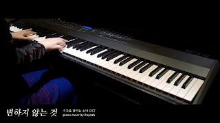 """시간을 달리는 소녀 時をかける少女 OST  : """"변하지 않는 것 (変わらないもの)"""" Piano cover 피아노 커버"""