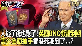 【關鍵時刻】人逃了錢也跑了!英國BNO簽證到期 美企全面抽手香港死期到了...?