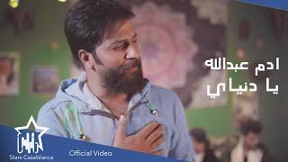ادم عبدالله - يا دنياي (حصرياً)   2021   Adam Abdullah - Ya Dunyai (Exclusive) تحميل MP3