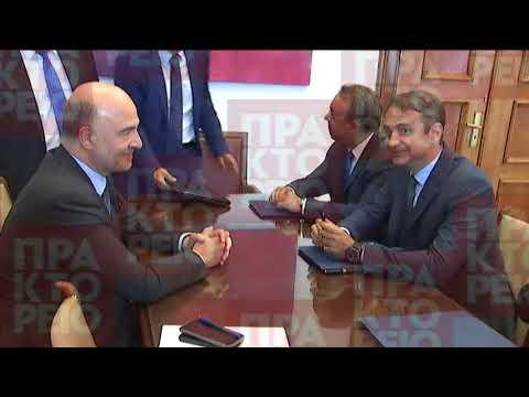 Συνάντηση του Κυριάκου Μητσοτάκη με τον επίτροπο Πιέρ Μοσκοβισί.