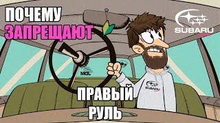 Невероятные приключения правого руля в России
