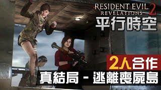 【平行時空】#21 真結局 - 逃離喪屍島 | Resident Evil:Revelations 2