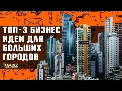Топ-3 бизнес идеи для больших городов