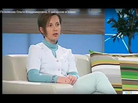 เส้นเลือดขอดคลินิกรักษาใน Novosibirsk