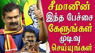 Seeman takes on Narendra Modi MK Stalin Rahul Gandhi and edapadi palanisamy Tamil news live