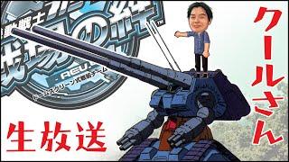 戦場の絆 LIVE クールさん 中身交換 ガンダム アーケードゲームゲーム Gundam Arcade Gameplay