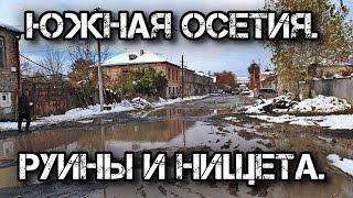 """Южная Осетия под """"контролем"""" России. Руины и нищета."""