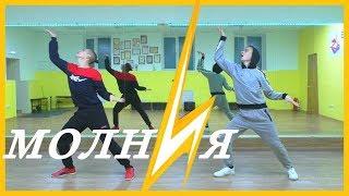 Лёгкий танец под песню Дима Билан - Молния