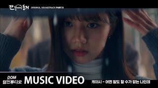 [MV] 케이시 (Kassy) - Nothing left to say (어떤 말도 할 수가 없는 나인데) [간 떨어지는 동거 OST Part.5]