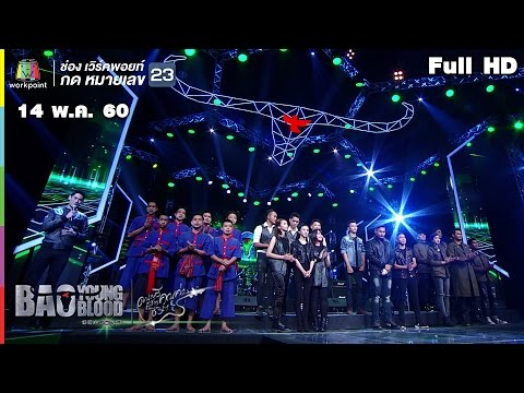 Bao Young Blood  season 3 | EP.10 | SEMI - FINAL ภาคอีสาน | 14 พ.ค. 60 | Full HD