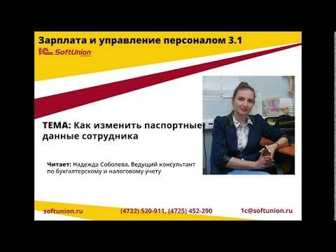 1С:ЗУП 3.1 Изменения паспортных данных сотрудника