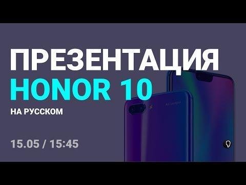 Презентация Honor 10 на русском (прямой эфир)