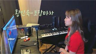 황인욱(Inwook Hwang) 포장마차(phocha)(+4key) [여자ver][cover By. Lune]
