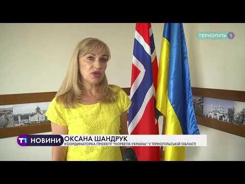 Проєкт «Норвегія-Україна» в Тернополі