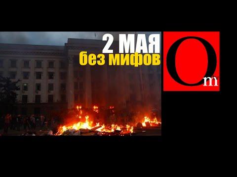, title : 'Независимое расследование. Одесса 2 мая без мифов.'