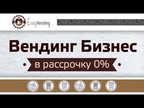 ВЕНДИНГ БИЗНЕС В РАССРОЧКУ 0%